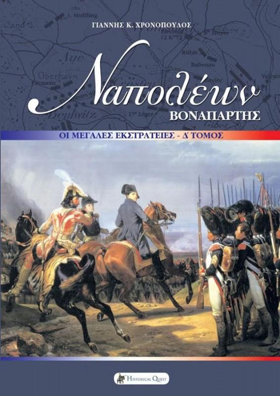 Ναπολέων Βοναπάρτης: Οι μεγάλες εκστρατείες, , Χρονόπουλος, Γιάννης, Historical Quest, 2019