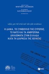 Η Δανία, το Συμβούλιο της Ευρώπης, το ΝΑΤΟ και τα ανθρώπινα δικαιώματα στην Ελλάδα κατά τη τη διάρκεια της χούντας
