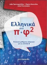 Ελληνικά στο π+φ 2