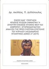Ένωσις καθ' υπόστασιν κράσεως φύσεων σημαντική ή δηλωτική ενώσεως φυσικής Θεού και ανθρώπου; Ιστορικοδογματική ανάλυση της προς ευόπτιον επιστολής του Κυρίλλου Αλεξανδρείας