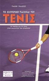 Το εσωτερικό παιχνίδι του τένις