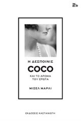 Η δεσποινίς Coco και το άρωμα του έρωτα (δεμένο)