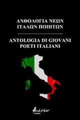 Ανθολογία νέων Ιταλών ποιητών