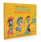 Μικρές ιστορίες από την ελληνική μυθολογία