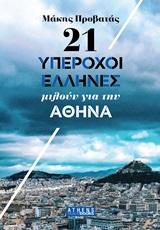 21 Υπέροχοι Έλληνες μιλούν για την Αθήνα
