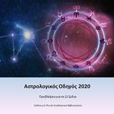 Αστρολογικός οδηγός 2020