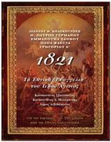 1821, Τα εθνικά