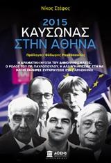 2015: Καύσωνας στην Αθήνα