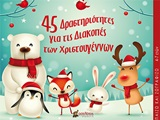 45 δραστηριότητες για τις διακοπές των Χριστουγέννων