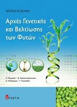 Αρχές γενετικής και βελτίωσης των φυτών