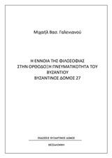 Η έννοια της φιλοσοφίας στην ορθόδοξη πνευματικότητα του Βυζαντίνου