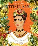 Πορτρέτα ζωγράφων: Φρίντα Κάλο