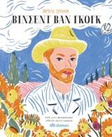 Πορτρέτα ζωγράφων: Βίνσεντ βαν Γκογκ