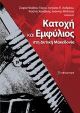 Κατοχή και Εμφύλιος στη Δυτική Μακεδονία
