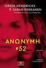 Ανώνυμη #52