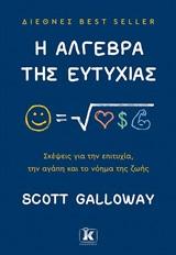 Η άλγεβρα της ευτυχίας