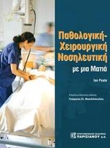 Παθολογική Χειρουργική Νοσηλευτική με μια ματιά
