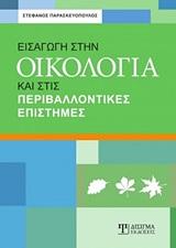 Εισαγωγή στην οικολογία και στις περιβαλλοντικές επιστήμες