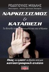 Ναρκισσισμός και καταπίεση: Το δίπολο της κακοποίησης και του ελέγχου