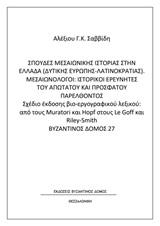 Σπουδές μεσαιωνικής ιστορίας στην Ελλάδα (Δυτικής Ευρώπης - Λατινοκρατίας). Μεσαιωνολόγοι: Ιστορικοί ερευνητές του απώτατου και πρόσφατου παρελθόντος