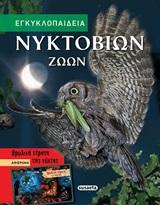 Εγκυκλοπαίδεια Νυκτόβιων Ζώων