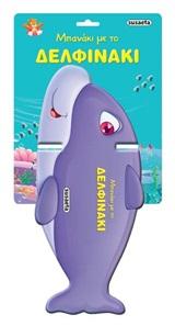 Μπανάκι με το δελφινάκι