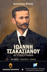 Ιωάννη Τσακασιάνου αυτοβιογραφία