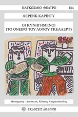 Οι κυνηγημένοι, (Το όνειρο του λόφου Γκέλλερτ), Karinthy, Ferenc, Δωδώνη, 2015
