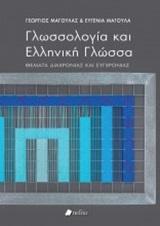 Γλωσσολογία και ελληνική γλώσσα