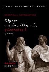 Θέματα αρχαίας ελληνικής φιλοσοφίας Ι