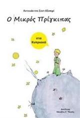 Ο μικρός πρίγκιπας (στα κυπριακά)