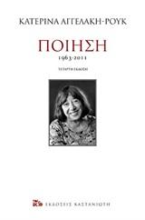 Ποίηση 1963-2011