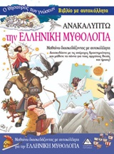 Ανακαλύπτω την ελληνική μυθολογία