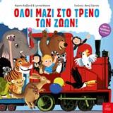 Όλοι μαζί στο τρένο των ζώων