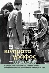 Κινηματογράφος και ιστορία
