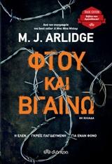 Φτου και Βγαίνω (trade edition)