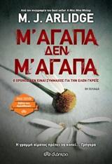 Μ  αγαπά, δεν μ  αγαπά (trade edition)