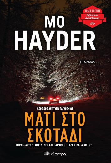 Μάτι στο σκοτάδι (trade edition)