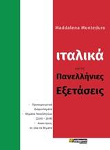 Ιταλικά για τις πανελλήνιες εξετάσεις
