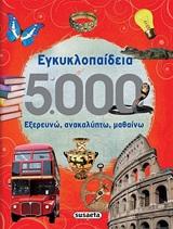 Εγκυκλοπαίδεια 5.000