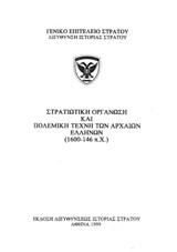 Στρατιωτική οργάνωση και πολεμική τέχνη των αρχαίων Ελλήνων (1600-146 π.Χ.)
