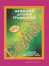 Μεθοδική Αγγλική Γραμματική