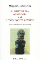 Η επικούρεια φιλοσοφία και ο σύγχρονος κόσμος