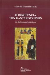 Η οικογένεια των Καντακουζηνών, Τα πρόσωπα και τα κείμενα, Τσερεβελάκης, Γεώργιος Τ., Σταμούλης Αντ., 2020