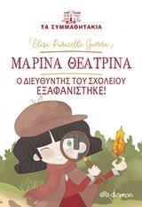 Μαρίνα θεατρίνα: Ο διευθυντής του σχολείου εξαφανίστηκε!