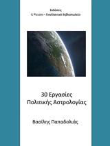 30 εργασίες πολιτικής αστρολογίας