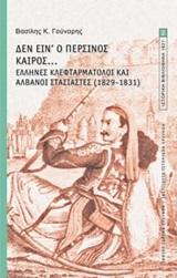Δεν είν  ο περσινός καιρός... Έλληνες κλεφταρματολοί και Αλβανοί στασιαστές (1829-1831)