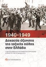 1940-1949: Δεκαετία όξυνσης της ταξικής πάλης στην Ελλάδα