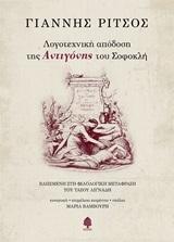 Λογοτεχνική απόδοση της Αντιγόνης του Σοφοκλή, , , Κέδρος, 2020