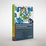 Εισαγωγή στη βιοοργανική χημεία και τη χημική βιολογία